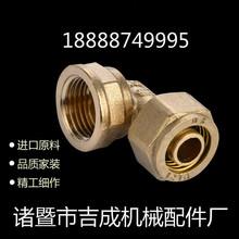 內絲彎頭太陽能熱水器鋁塑管純銅1216 1620鋁塑管配件銅接頭