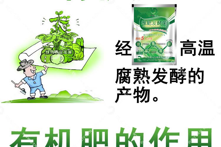 堆肥发酵菌_022