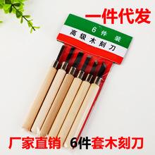 6PC木柄木工雕刻刀木雕套装木雕刻刀小型木雕工具6只装