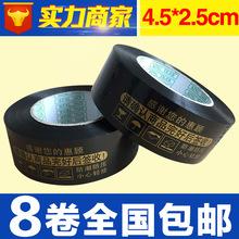 [现货]高粘黑底金字警示语封箱胶带宽4.5厚2.5防盗胶带胶带纸