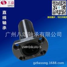 直線軸承 韓國三益LMH16LUU-S加長型法蘭型直線軸承  不銹鋼滾珠