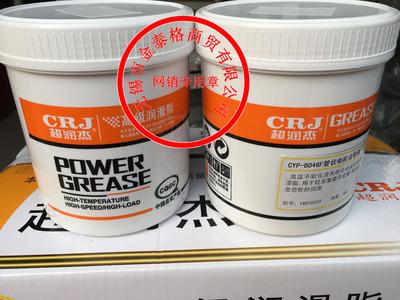 超润杰CYP-B121食品机械脂 食品级白油润滑脂