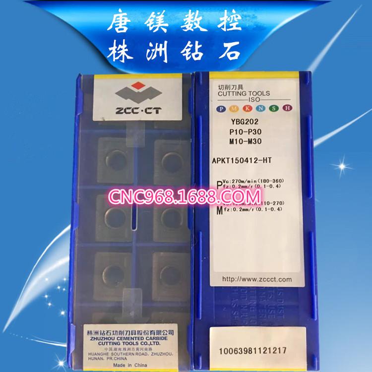 供应ZCC.CT株洲钻石牌倒角机刀片APKT150412-HT数控玉米铣刀片