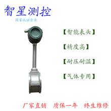 LUGB/E壓電式渦街流量計電容式渦街流量計氣體、蒸汽帶顯示
