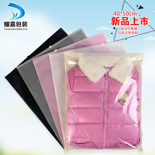 【Yaojia Packaging】40*50 cpp non-woven zipper bag spot spring and autumn sports suit clothing packaging bag