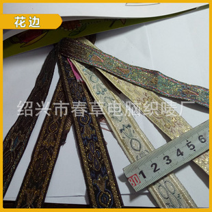 Manufacturers selling 2.2 new ethnic home textiles, various decorative belts, ethnic curtains, home textiles, pillow lace