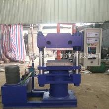 三元膠、硅膠、氫化丁晴膠制品液壓電熱平板四柱式硫化機 熱壓機