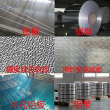 銷售鋁卷 O態穿孔鋁板1060 3003 鋁帶5052防滑花紋鋁板 .保溫鋁皮