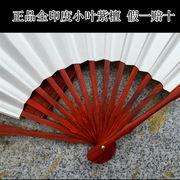 正宗手工印度小叶紫檀木色折扇10寸 批发高档红木纸扇子宣纸白面