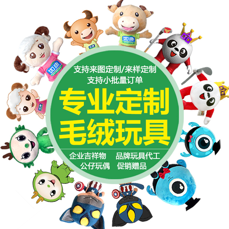 毛绒玩具定制企业吉祥物来图来样定做动漫卡通玩偶公仔订制印logo