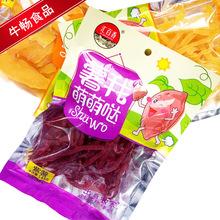 汇百香145g紫薯 薯我萌萌哒休闲紫薯干有嚼劲蜜饯果干批发