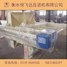 供应 自动隔膜压滤机 精矿/精煤厢式板框压滤机 1500型300平