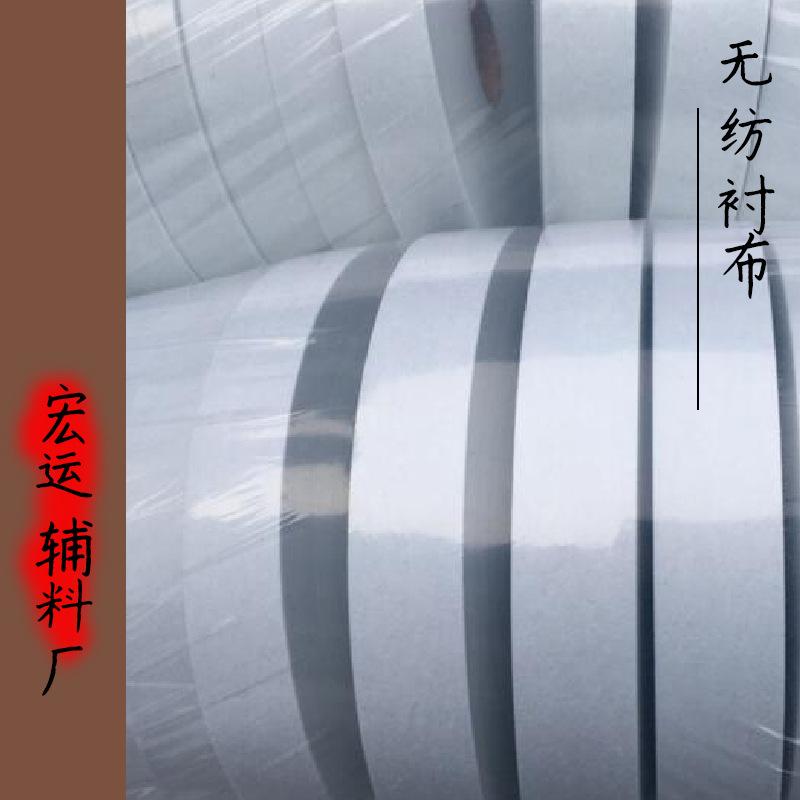 衬布 切涤纶无纺布衬条 浴帘带 可根据客户要求定切 量大价优