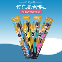 5166 excellent double clean toothbrush bamboo charcoal soft silk soft hair non-slip couple toothbrush 2 yuan shop  daily necessities