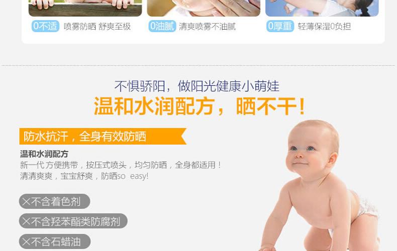 婴儿防晒霜 SPF 25详情页-8