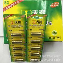 正品天球23A电池 汽车�?氐缍砹泵帕� 12V碱性干电池 23AE 12伏