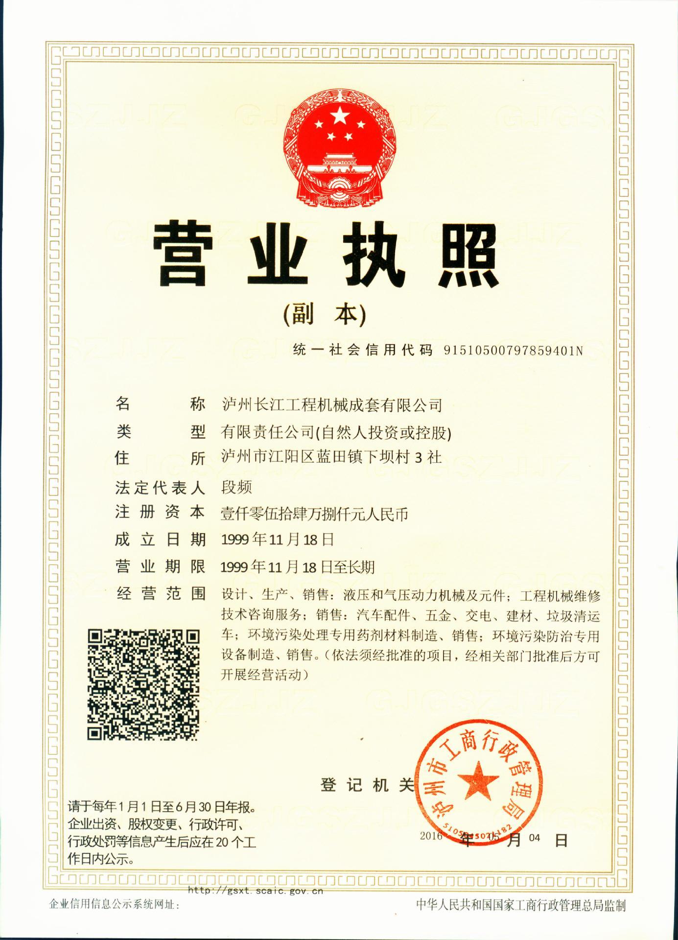 营业执照(三证合一副本)