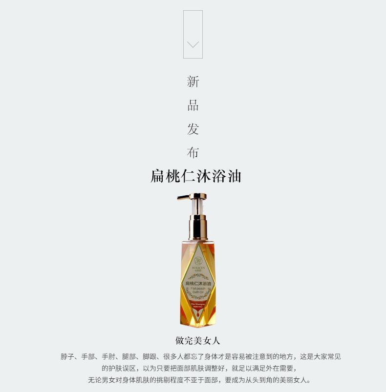 OEM/ODM加工 扁桃仁沐浴油 柏俐臣化妆品工厂