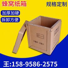 高强度蜂窝纸箱 外贸出口包装箱 环保蜂窝纸箱系列 蜂窝纸箱定制
