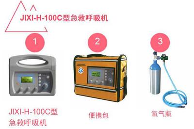 最新款急救车载呼吸机,救护车转运便携式呼吸机