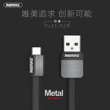 REMAX/睿量 铂翼TYPE-C手机面条数据线 充电传输二合一 正品批发