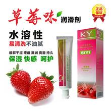 口交50ml草莓樱桃水果味润滑剂25ml男女房事用润滑油情趣润滑液