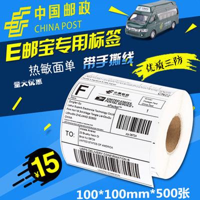 喜盛 热敏纸不干胶100*100邮政EUB电子面单标签