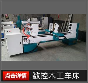 全自动多功能双轴多轴加重铸铁数控木工车床机床楼梯立柱扶手护栏