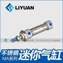 不銹鋼迷你氣缸 MA40*25-50-75-100-125-150-175-200-250X300-S