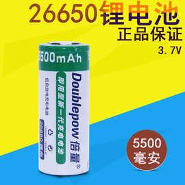 倍量26650電池锂離子3.7V5500毫安充電式強光手電專用廠家直批