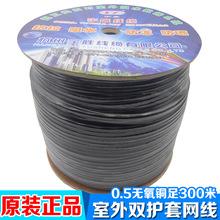 室內室外雙護套純銅網線電腦網絡線8芯0.5無氧銅監控雙絞線300米