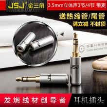 金三角 3.5耳機插頭 3.5mm插頭 雙聲道耳機插座 3節立體聲焊接頭