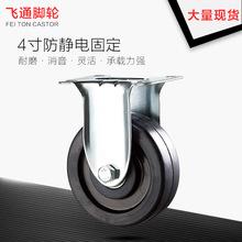 防静电4寸工业固定脚轮 不锈钢无痕轮导电橡胶定向轮子厂家批发