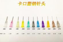 點膠機針頭精密點膠針頭點膠針管點膠針筒針咀卡口塑鋼針頭