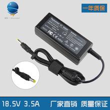 18.5V3.5A 4.8*1.7 笔记本电源适配器适用惠普/康柏笔记本电脑