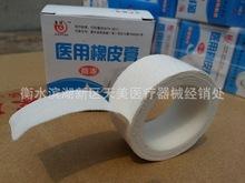 棉布易撕胶布橡皮膏胶带2.5cm*400cm厂家批发直销