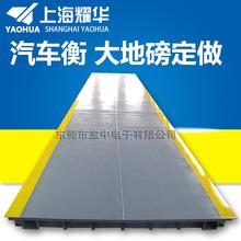 荐 耀华柯力SCS-100T电子汽车衡 100吨重型车大地磅 高精度