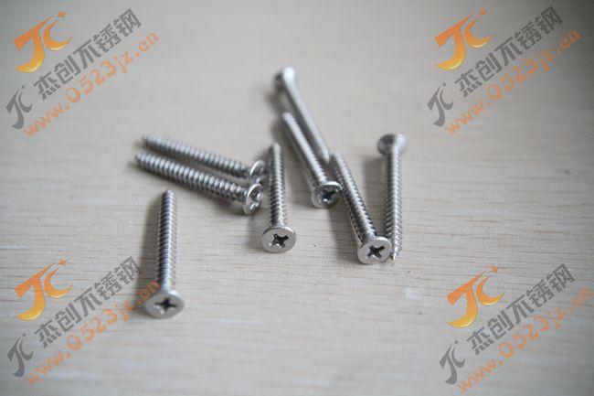3.9mm不锈钢十字沉头自攻螺钉平头自攻螺丝GB846自攻螺钉螺丝钉