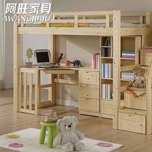 【高架床】廠家直銷多功能雙層帶書柜高架床 成人簡約實木高架床