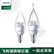 飛利浦led尖泡 E14蠟燭燈 拉尾泡3.5W小螺口水晶燈光源