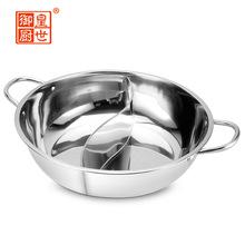 加厚型不锈钢鸳鸯火锅盆 火锅盆电磁炉专用锅 小肥羊分格火锅盆