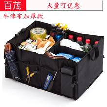 供應現貨 車載儲物箱 多功能折疊式整理箱批發 汽車后備收納箱