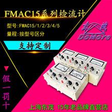FMAC15/1/2/3/4/5微电流检流计 光点检流计的换代产品