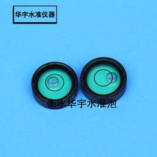 厂家供应优质各种规格玻璃圆水准泡水泡水准器特种定做水准泡