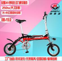 美雅途12寸 折叠电动自行车 锂电电动车助力电瓶车迷你型代步代驾