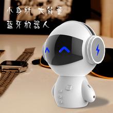 机器人无线蓝牙音响创意户外手机迷你插卡低音炮电脑礼品小音箱