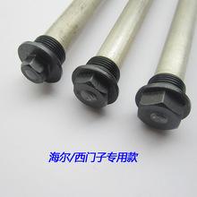 电热水器空气能镁棒海尔西门子史密斯格力电热水器镁棒配件热水器