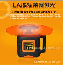 莱赛激光扫平仪  LS521Ⅱ 全自动电子安平扫平仪