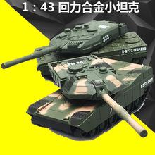 1:43 新款合金小坦克 M1A2豹2小模型 批发儿童军事系列