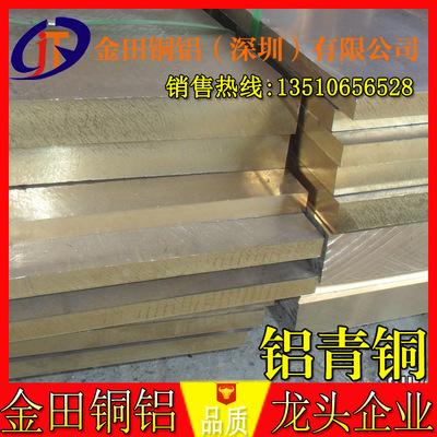 河南铝青铜板c95400 美产镍铝青铜C63000 QAL9-2铝青铜管厂家